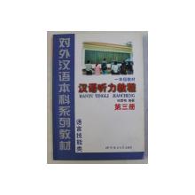 HANYU TINGLI , JIAOCHENG ( CHINESE LISTENING COURSE ) BOOK 3 , 2000