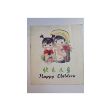 HAPPY CHILDREN , TEXT by JU ZI , 1982