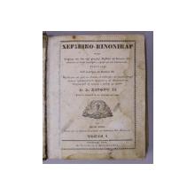 HERUVIKO - KINONIKAR , TOMUL I / IRMOLOGIU KATAVASIER de ANTON PANN , COLEGAT DE DOUA CARTI , 1847 - 1854