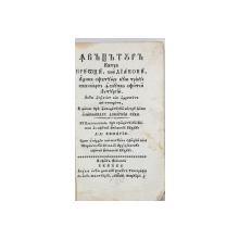 INVATATURI CATRE PREOTI SI DIACONI - BUZAU, 1835