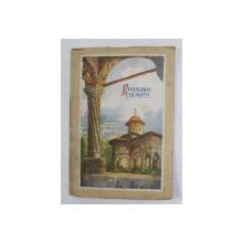 LA ROUMANIE EN IMAGES - CATALOGUE DE L 'EXPOSITION , 1931