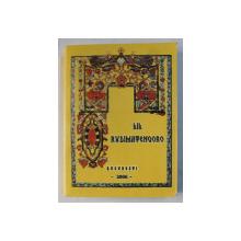LIL RUDIMATENQORO  - CARTE DE RUGACIUNI IN LIMBA RROMANI , 2006