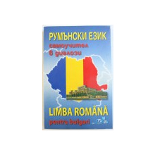 LIMBA ROMANA PENTRU BULGARI , 2007