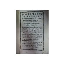 MARTURISIREA ORTODOXA A APOSTOLICESTEI SI CATOLICESTEI BISERICI DE RASARIT ALCATUITA DE MITROPOLITUL  PETRU MOVILA - NEAMT 1844