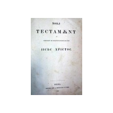 NOUL TESTAMENT AL DOMNULUII SI MANTUITORULUI NOSTRU IISUS HRISTOS- VIENA 1868
