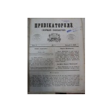 PREDICATORU    -ANUL I , NR.1 IAN 1857- NR.52 -DEC 1857 SI ANUL II NR.1 MARTIE 1858   NR.50 -19 FEB 1859