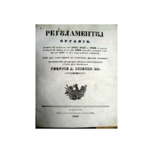 Regulament organic Bucuresti 1847