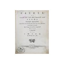 SLUJBA la pomenirea celui intru sfinti Parintelui nostru Nifon - Sibiu, 1806