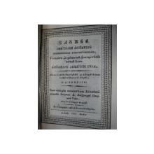 SLUJBA SFANTULUI ALEXANDRU     TIPARITA IN VREMEA DOMNITORULUI ALEXANDRU DIMITRIE GHICA --BUZAU  1839