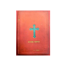 Slujba Sfintirea Bisericii