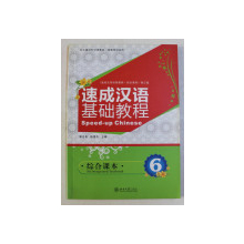 SPEED - UP CHINESE , AN INTEGRATED TEXTBOOK , 6 , 2008 *CONTINE CD
