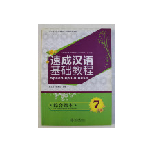 SPEED - UP CHINESE , AN INTEGRATED TEXTBOOK , 7 , 2008 *CONTINE CD