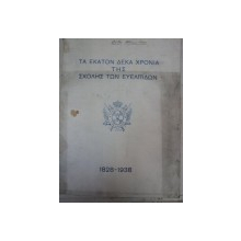 TA EKATON DEKA XPONIA -1928-1938