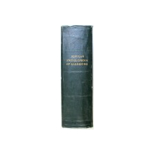 THE POPULAR ENCYCLOPEDIA OF GARDENING , edited by H. H. THOMAS