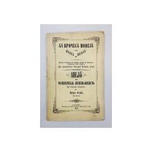 UN PROCES MODEL SAU VALEA PE DEAL - IASI, 1861