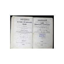 VOCABULARUL de LIMBA GERMANA SI ROMANA de THEODOR STAMATI - IASI, 1852