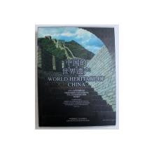 WORLD HERITAGE OF CHINA by HOU JIE ...ZHANG WENBIN , 1998